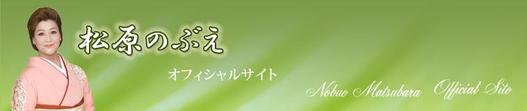 松原のぶえオフィシャルサイト